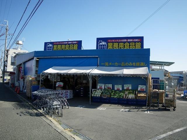 業務用食品館池田店