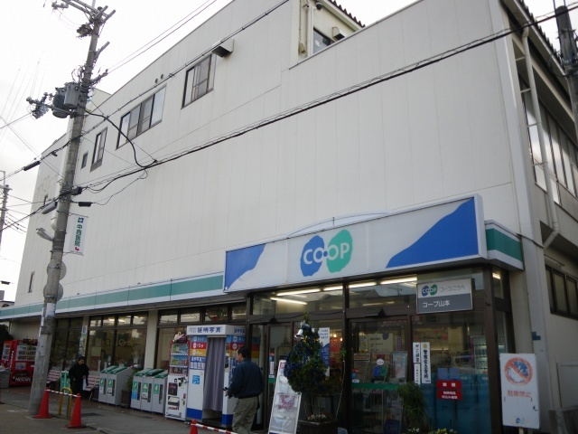 コープ山本