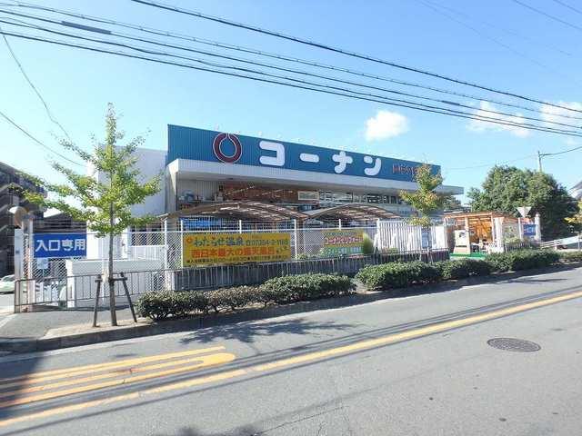 ホームセンターコーナン豊中夕日丘店