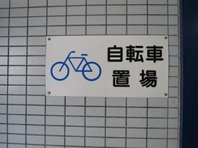 駐輪場案内看板
