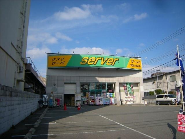 ドラッグストアサーバ西淀川歌島店