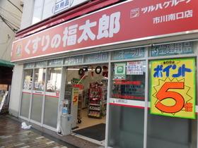 くすりの福太郎市川南口店