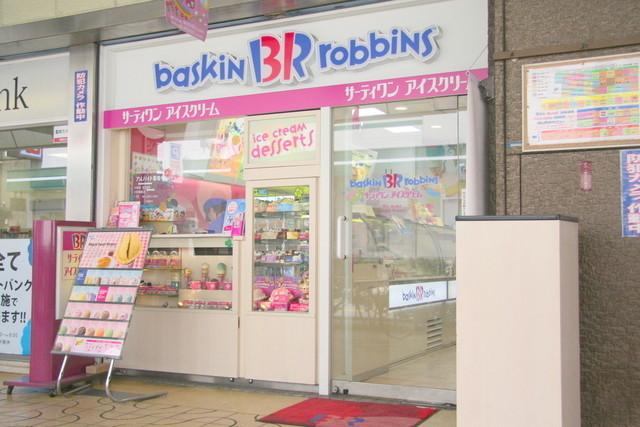 31アイスクリーム布施店