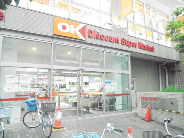 オーケーディスカウントスーパーマーケット本八幡