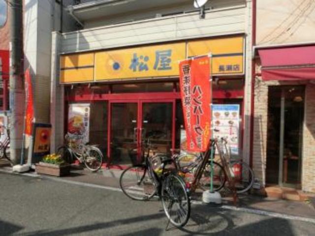 松屋長瀬店