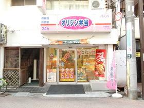 オリジン弁当下井草店