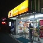 ほっかほっか亭高井田駅前店