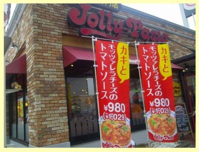 ジョリーパスタ東大阪店