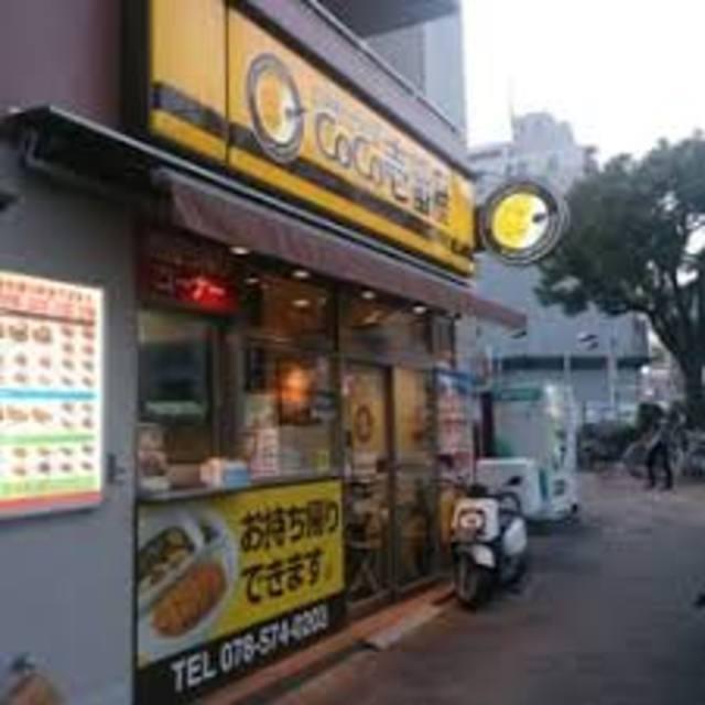CoCo壱番屋神戸高速長田駅前店