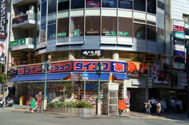 ダイコクドラッグ三宮生田ロード店