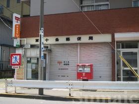 東十条郵便局