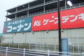 ケーズデンキ星川店