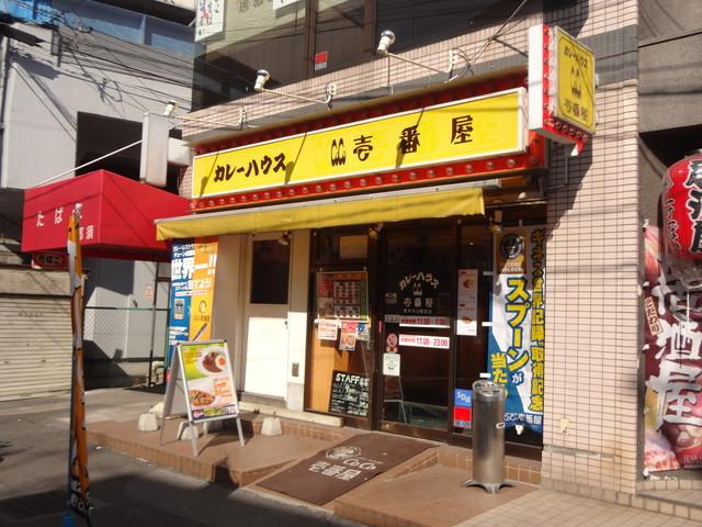 CoCo壱番屋原木中山駅前店