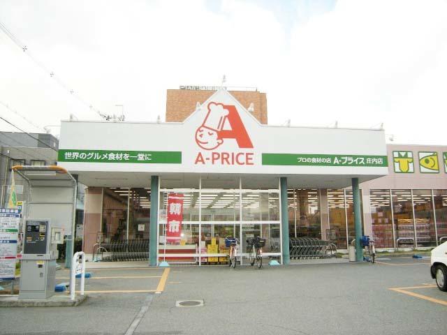 A−プライス庄内店