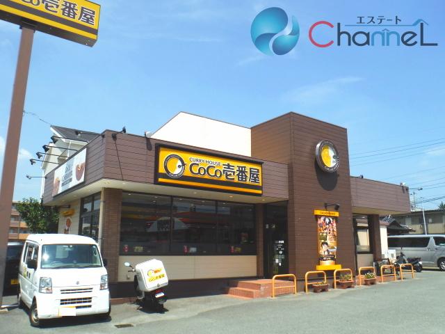 CoCo壱番屋久留米荘島店
