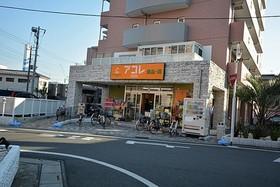 アコレ南鳩ヶ谷店