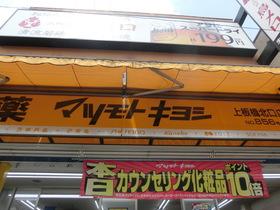 マツモトキヨシ 上板橋北口店