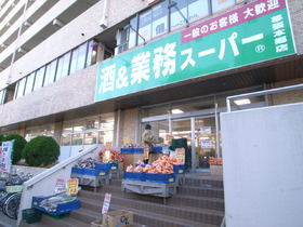 業務スーパー幕張本郷店
