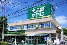 食品館あおば初山店