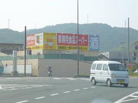 業務用食品スーパー百石店