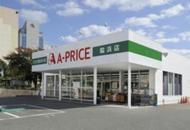 A−プライス脇浜店