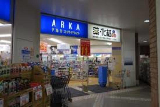 アルカドラッグ新長田店