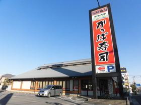 かっぱ寿司市川東大和田店