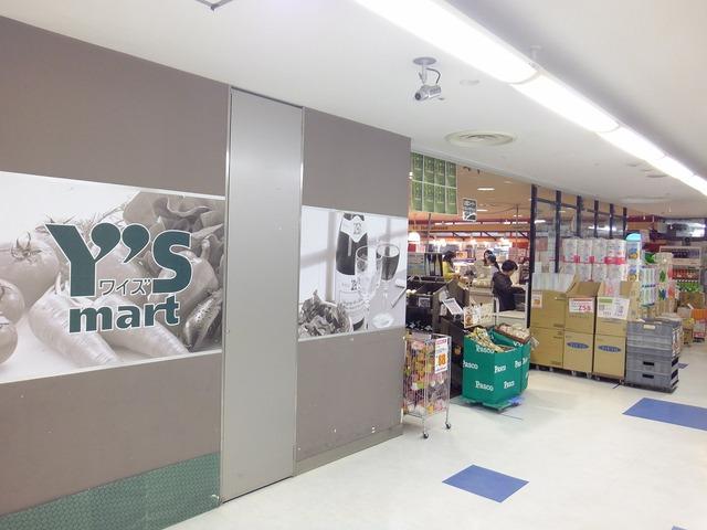 ワイズマートシャポー市川店