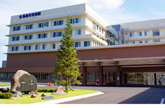 高島市民病院