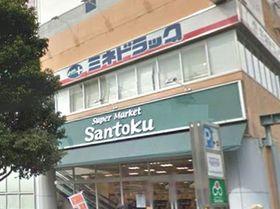 スーパーマーケット三徳ときわ台店