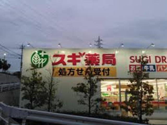 スギ薬局名谷店