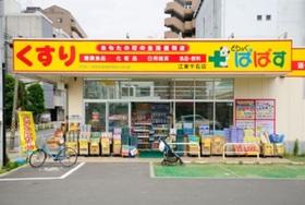 どらっぐぱぱす西尾久店