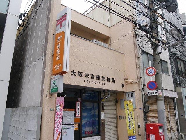 大阪末吉橋郵便局