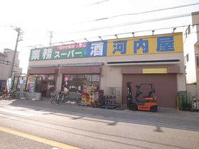 業務スーパー北習志野店
