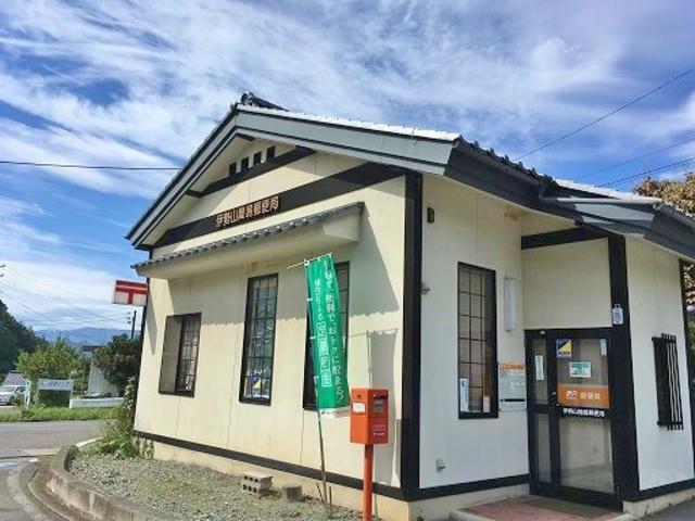 伊勢山簡易郵便局