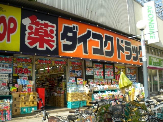 ダイコクドラッグ野田阪神店