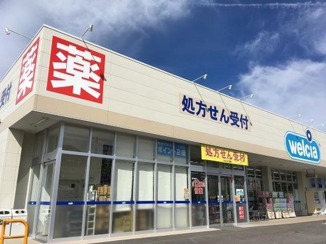 ウエルシア上田真田店