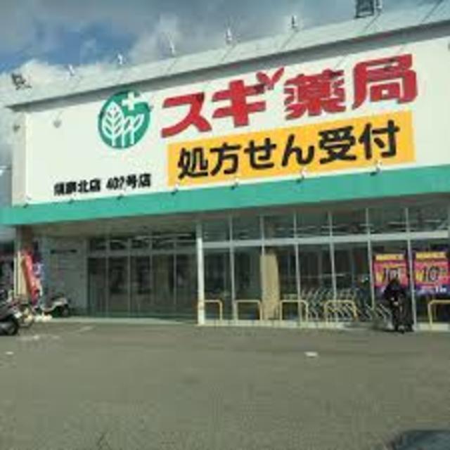 スギ薬局須磨北店