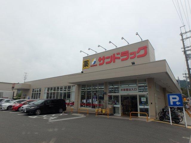 サンドラッグ箕面店