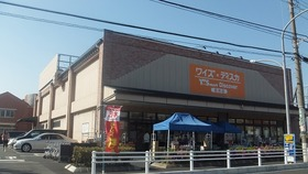 ワイズディスカ高洲店