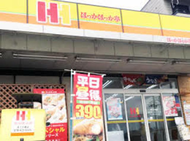 ほっかほっか亭深江大橋店