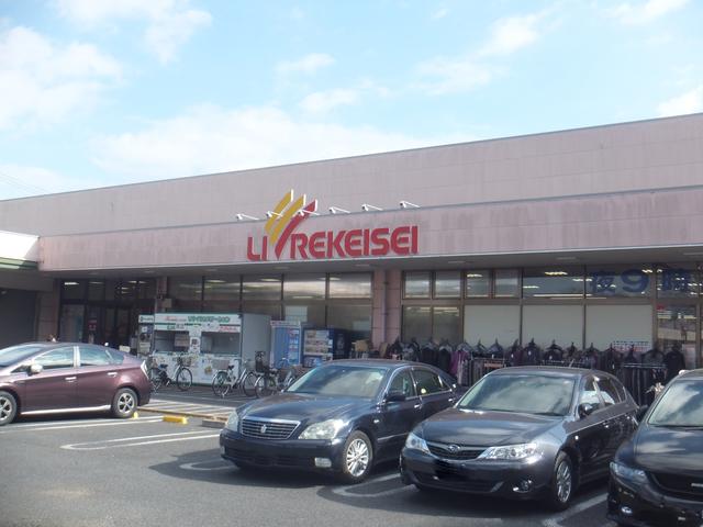 リブレ京成アルビス前原店
