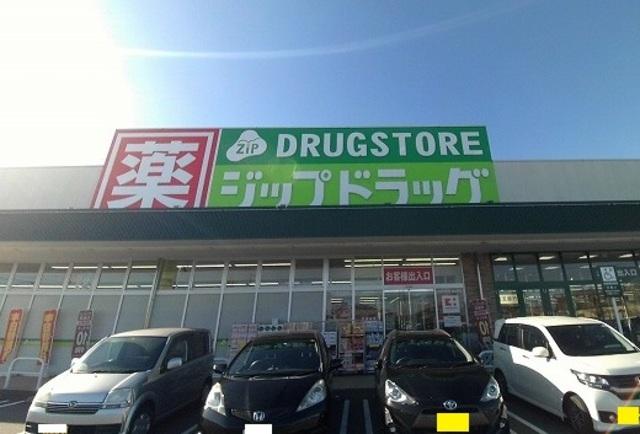 ジップドラッグ川井町店