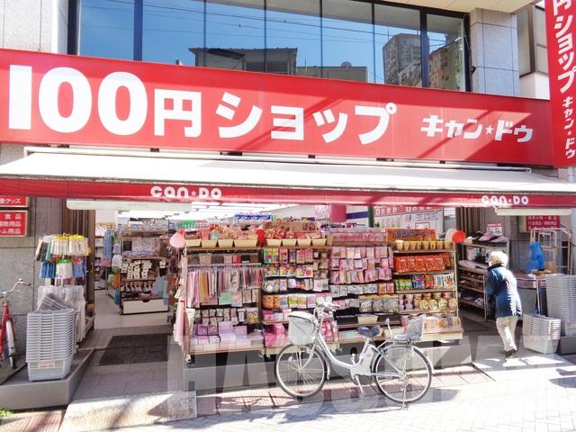 Can★Do駒込さつき通り店