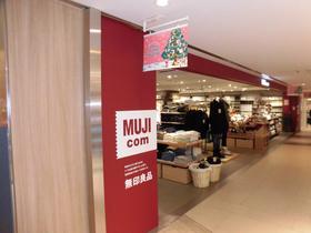 無印良品MUJI comシャポー市川店