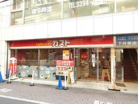 ガスト下井草店