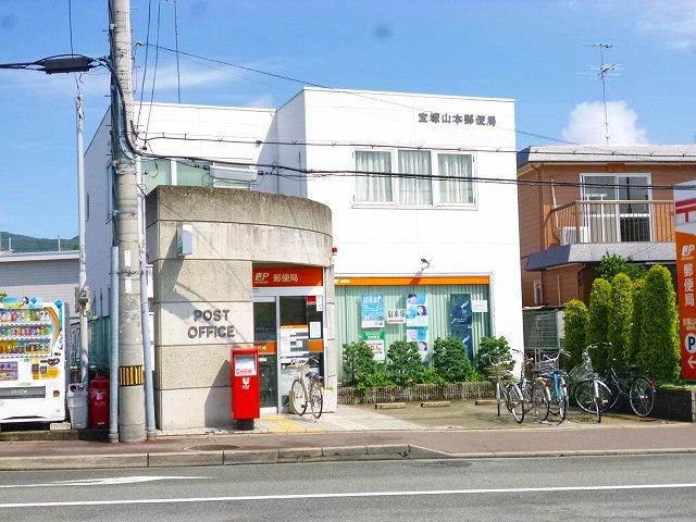 宝塚山本郵便局
