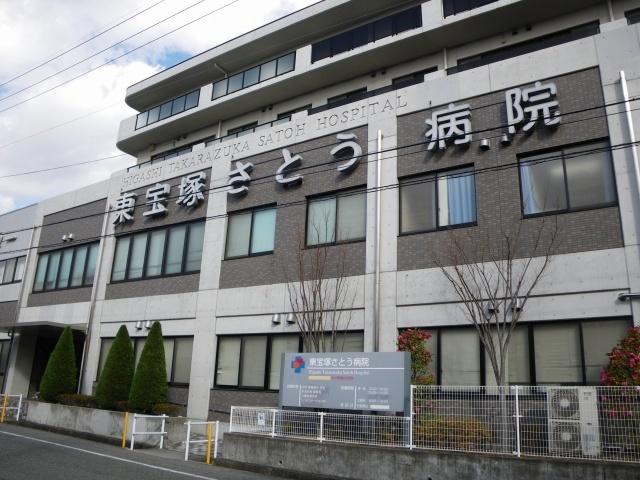 東宝塚佐藤病院