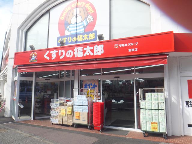 くすりの福太郎前原店