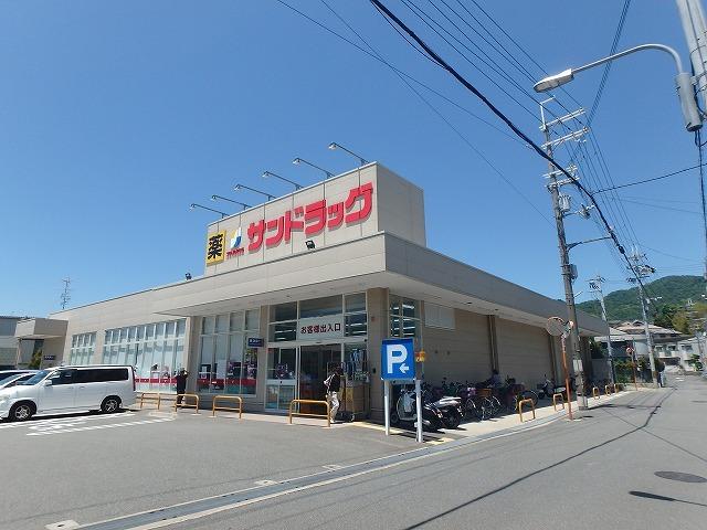 サンドラッグ箕面桜店